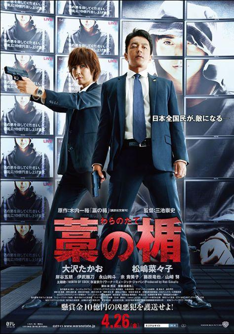 wara-no-tate-escudo-de-paja-thriller-policiaco-japones-al-estilo-hollywood-se-exhibe-en-cannes-dia-6
