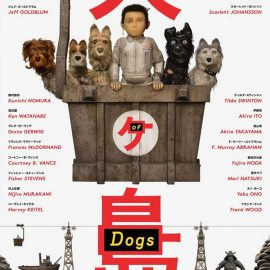 Isla de Perros de Wes Anderson, la primera película animada que abrirá en la historia la Berlinale
